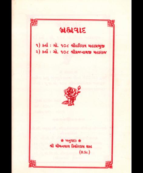Bhrahmavad (1520) 2