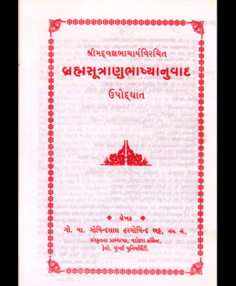 Bhrahmasutranubhashyanuvad (1521) 2