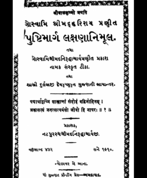 Pushtimarg Laxananimul (1522)