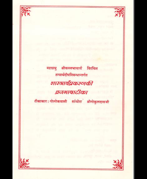Tatvarthdip Nibandh - Shashtrarth Prakran   (1526)