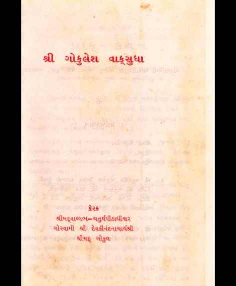 Shri Gokulesh Vaksudha (1528)