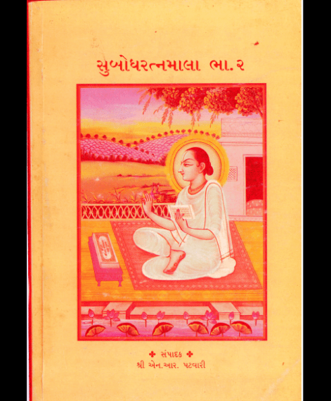 Subodh Ratnamala - 2 (1533)