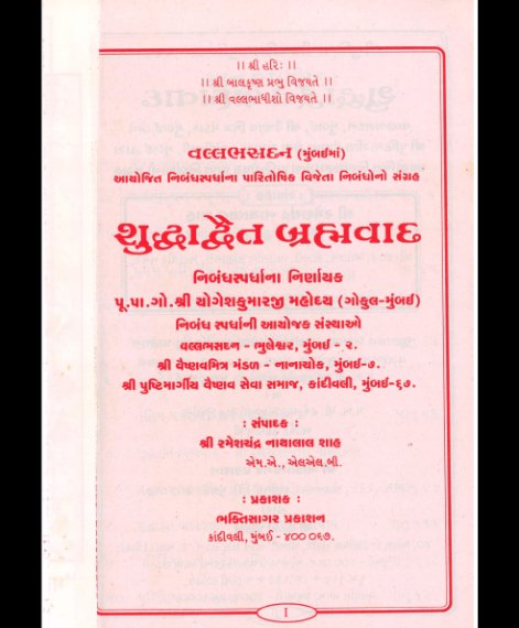 Shuddhadwait Bhrahmvad (1534)