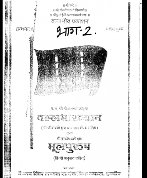 Vallabhakhyan - 2 (1535)
