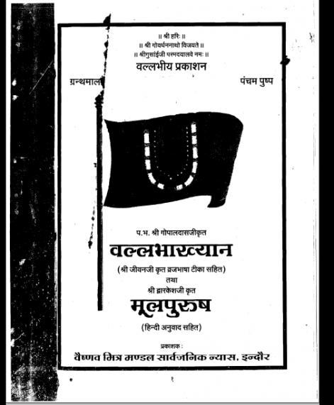 Vallabhakhyan - 1 (1536)