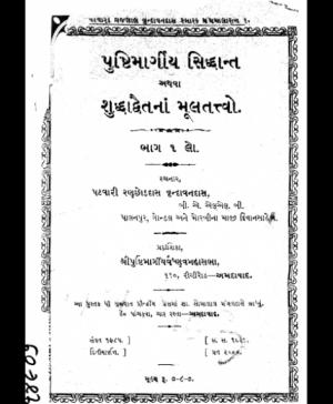 Pushtimargiy Sidhdhant – 1 (1543) 1