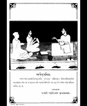 Pushtimargiy Sidhdhant – 1 (1543) 2