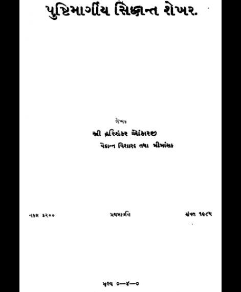 Pushtimargiy Sidhdhant Shikhar (1544)