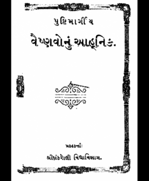 Pushtimargiy Ahnik (1547) 1