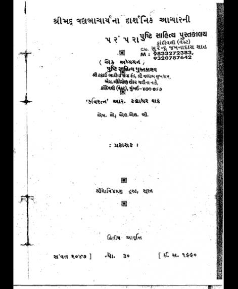 Shri Vallabhachrya Na Darshnik Acharni Parampara (1552) 1