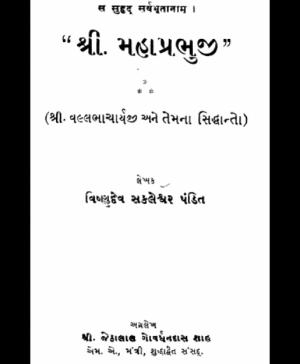 Shri Mahaprabhuji (1553) 1