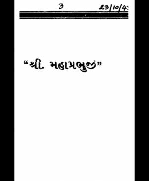 Shri Mahaprabhuji (1553) 2