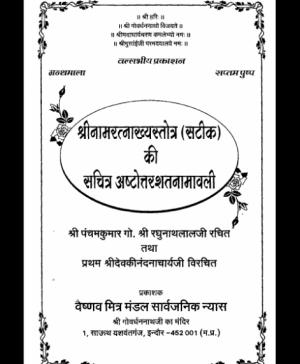 Namratnakhyan Tika (1565)