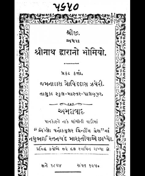 Shrinathdwara no bhomiyo (1569)