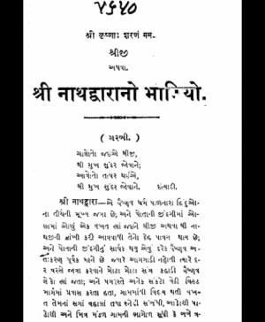 Shrinathdwara no bhomiyo (1569) 2