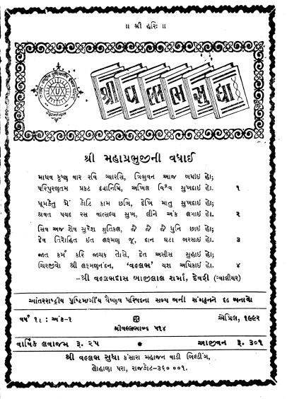 Vallabh Sudha 1992-93 (1573)