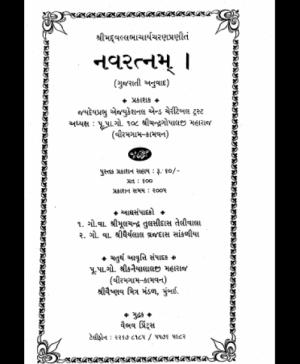 Navratnam (1574) 1