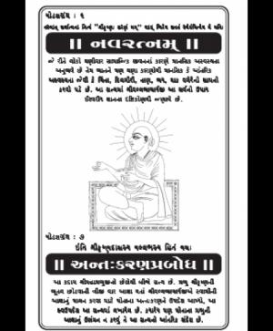 Navratnam (1575) 1