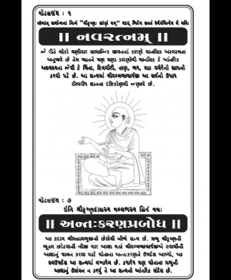 Navratnam (1575)