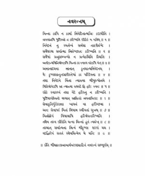 Navratnam (1575) 2