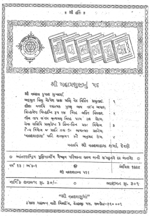 Vallabh Sudha 1994-95 (1577)