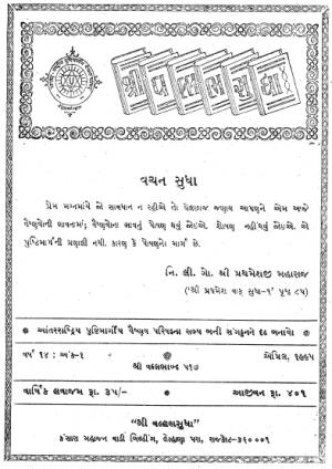 Vallabh Sudha 1995-96 (1578)