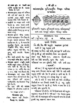 Vallabh Sudha 1996-97 (1580)
