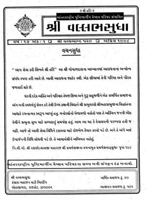 Vallabh Sudha 1998-99 (1583)