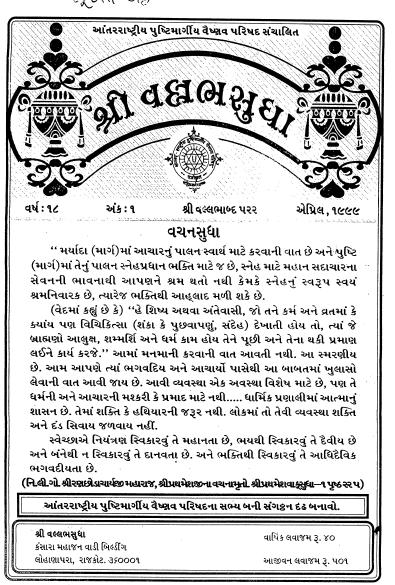 Vallabh Sudha 1999-00 (1584)