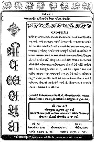Vallabh Sudha 2000-01 (1585)