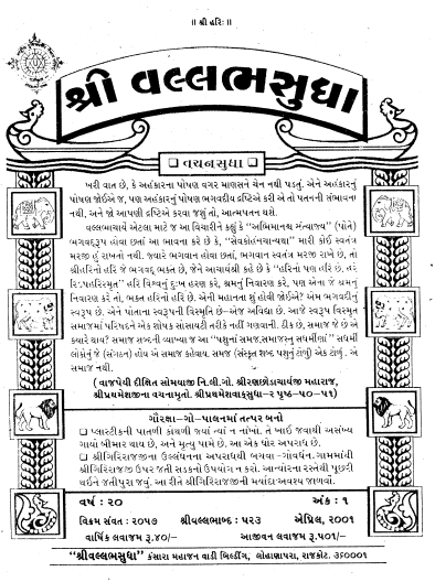 Vallabh Sudha 2001-02 (1586)
