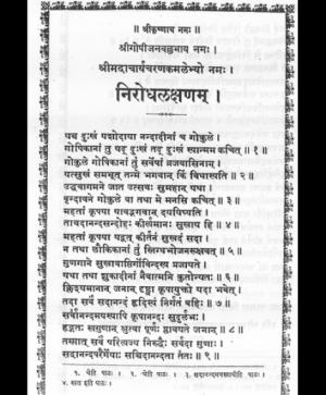 Nirodhlaxanam (1589)