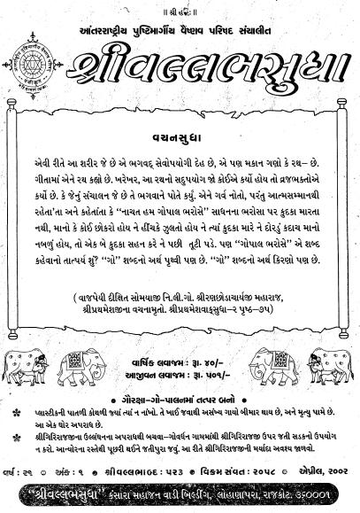 Vallabh Sudha 2002-03 (1590)