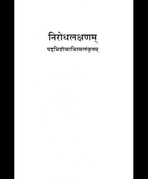Nirodhlaxanam (1591)