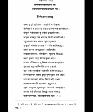Nirodhlaxanam (1591) 2