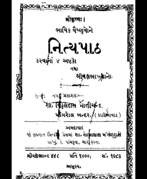 Nityapath (1597)