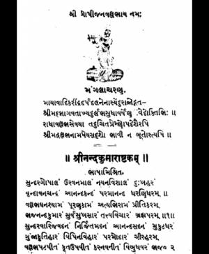 Nityapath (1597) 2