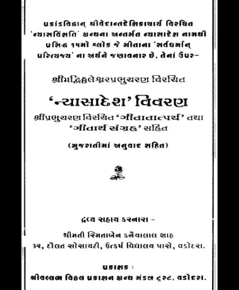 Nyaydesh (1598)