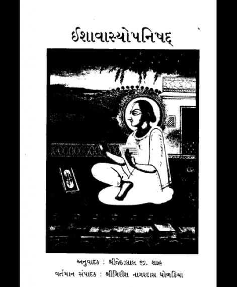 Ishavasyopanishad (1604)