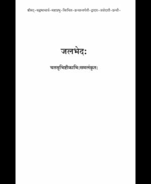 Jalbhed Panchpadyani (1609) 1