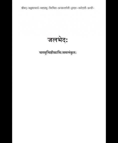 Jalbhed Panchpadyani (1609)