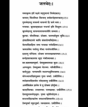 Jalbhed Panchpadyani (1609) 2