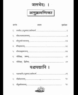 Jalbhed Panchpadyani (1611)