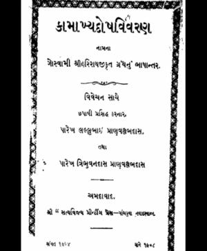 Kamakhyadoshvivaran (1614)