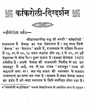 Kankroli Digdarshan (1616)