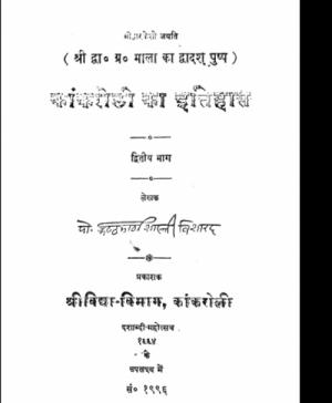 Kankroli ka itihas (1617) 1