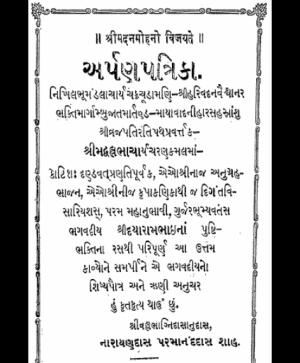Kavyamanimala - 1 (1624)