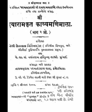 Kavyamanimala – 2 (1625) 1
