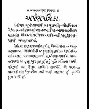Kavyamanimala – 2 (1625) 2