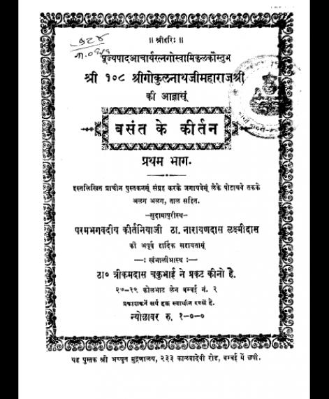 Vasant Ke Kirtan - 1 (1631)